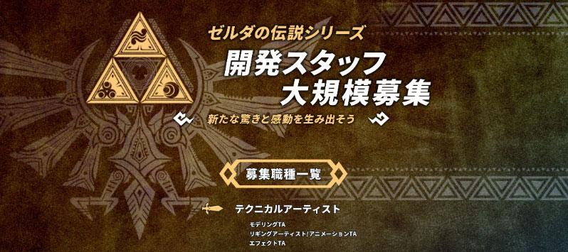 Zelda Monolith